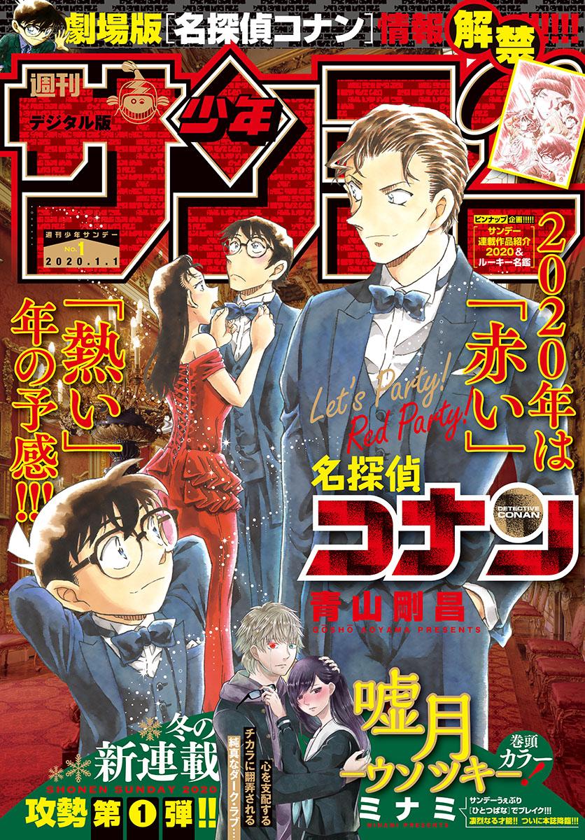 """Les couvertures """"Détective Conan"""" et """"Magic Kaito"""" du Weekly Shōnen Sunday et du Shōnen Sunday Super 00112"""