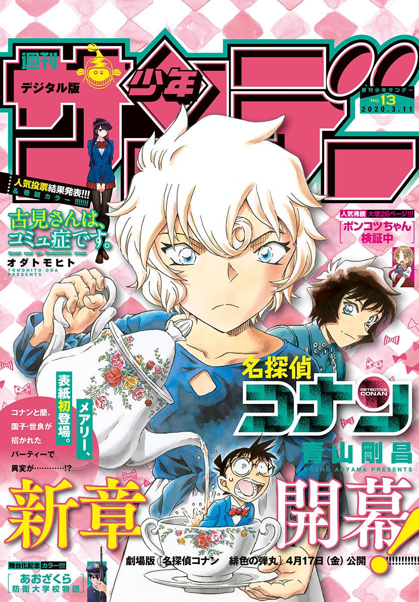 """Les couvertures """"Détective Conan"""" et """"Magic Kaito"""" du Weekly Shōnen Sunday et du Shōnen Sunday Super 00113"""