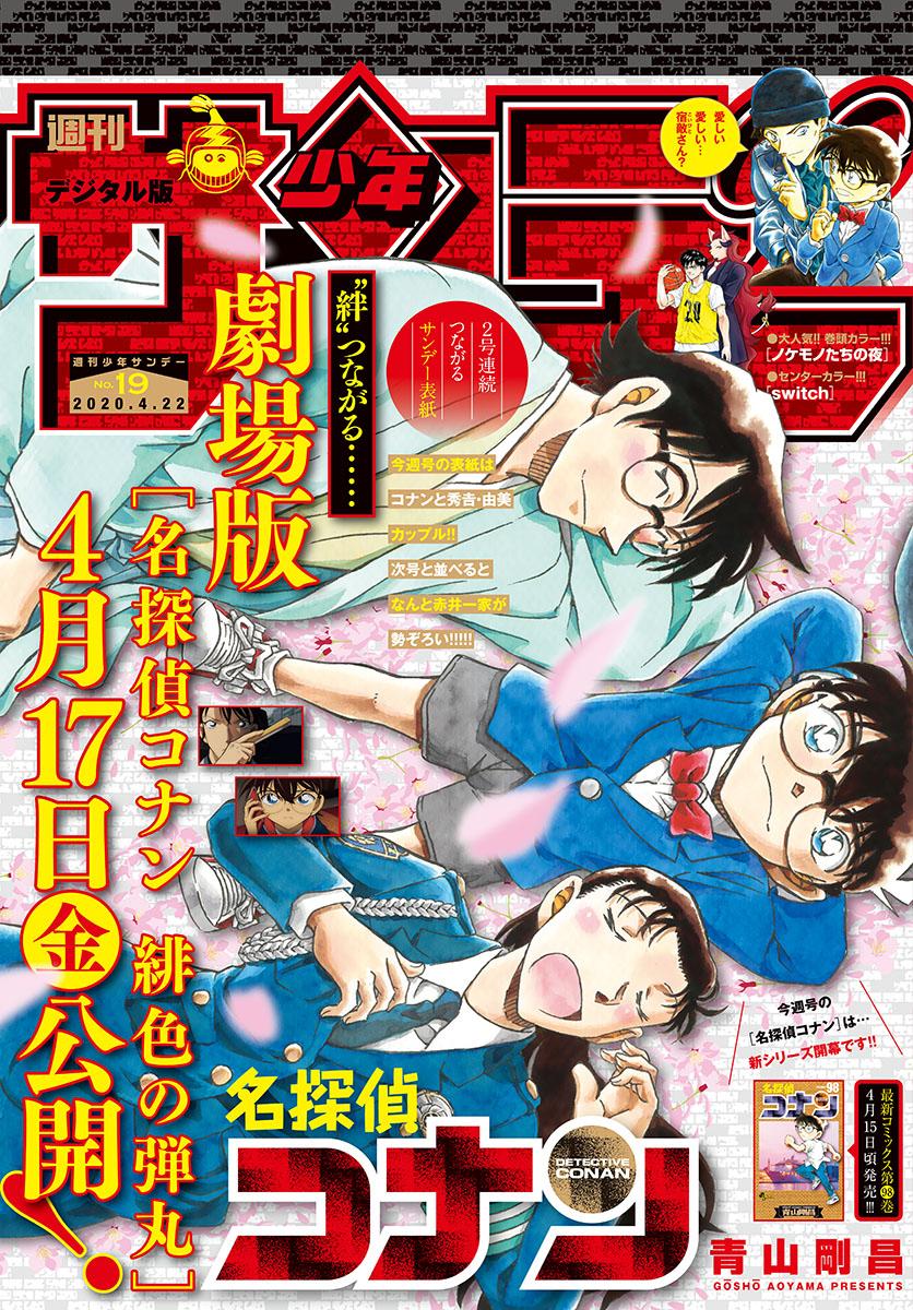 """Les couvertures """"Détective Conan"""" et """"Magic Kaito"""" du Weekly Shōnen Sunday et du Shōnen Sunday Super 00115"""