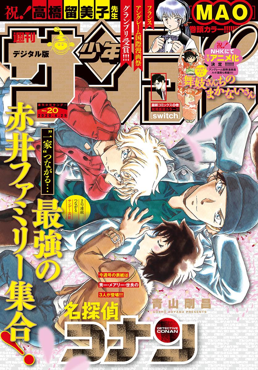 """Les couvertures """"Détective Conan"""" et """"Magic Kaito"""" du Weekly Shōnen Sunday et du Shōnen Sunday Super 00116"""