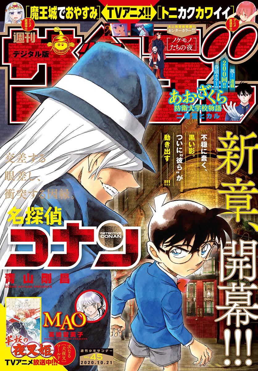 """Les couvertures """"Détective Conan"""" et """"Magic Kaito"""" du Weekly Shōnen Sunday et du Shōnen Sunday Super 00117"""