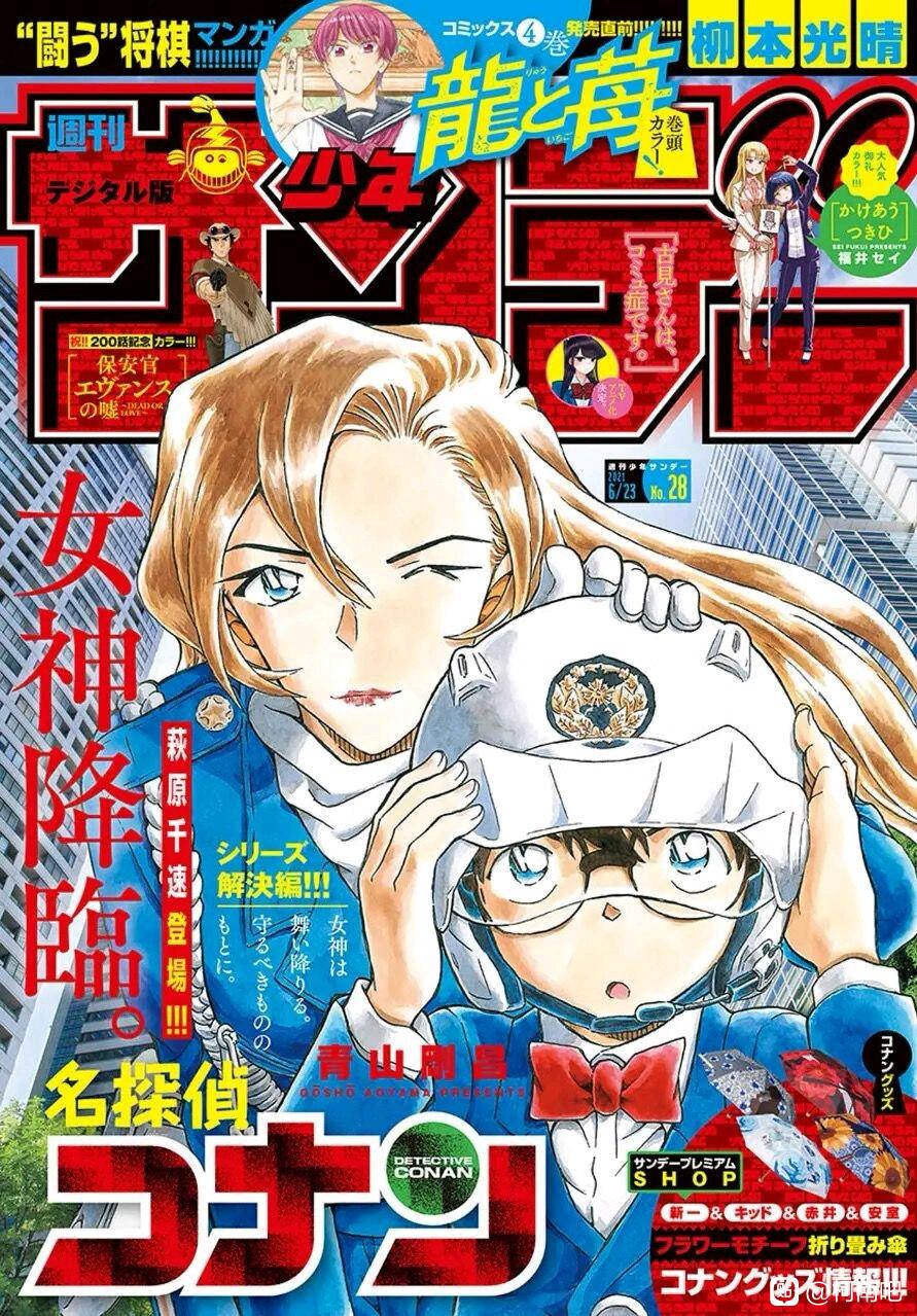 """Les couvertures """"Détective Conan"""" et """"Magic Kaito"""" du Weekly Shōnen Sunday et du Shōnen Sunday Super 59d06211"""