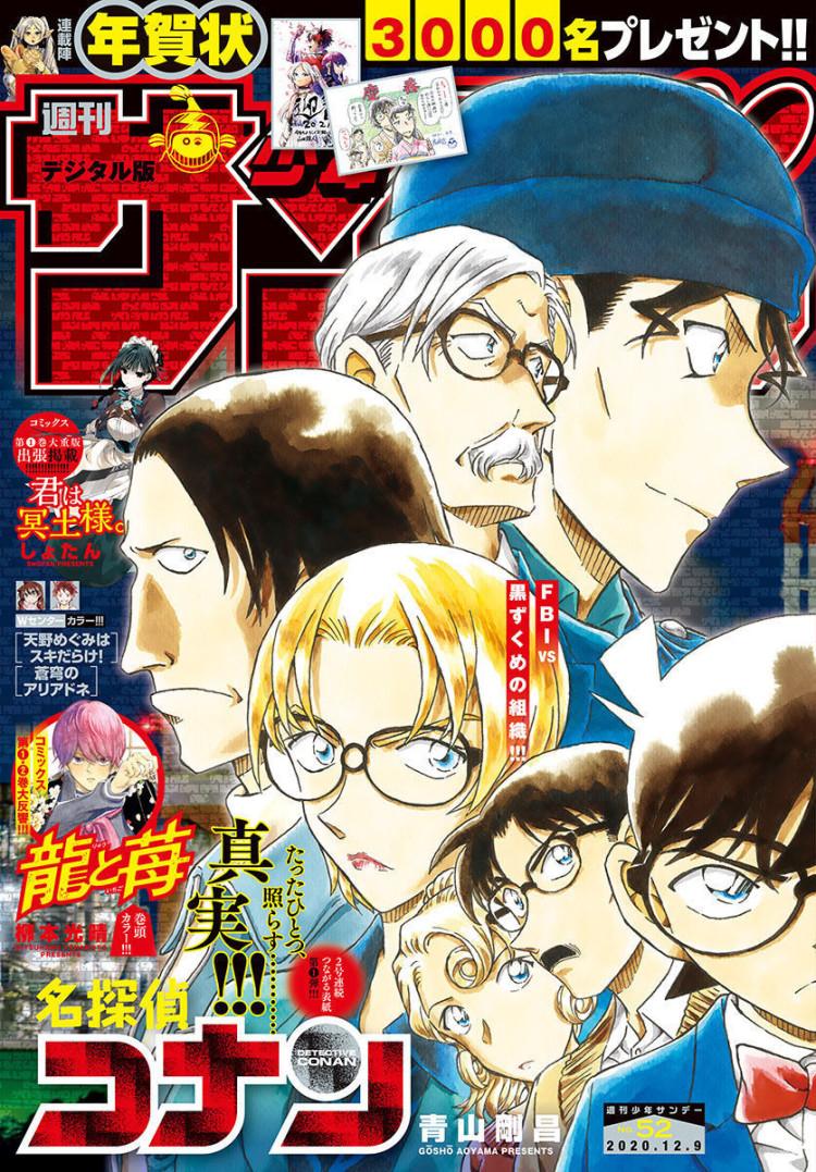 """Les couvertures """"Détective Conan"""" et """"Magic Kaito"""" du Weekly Shōnen Sunday et du Shōnen Sunday Super B7015810"""