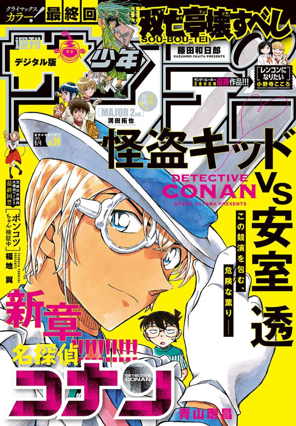 """Les couvertures """"Détective Conan"""" et """"Magic Kaito"""" du Weekly Shōnen Sunday et du Shōnen Sunday Super Bt000010"""