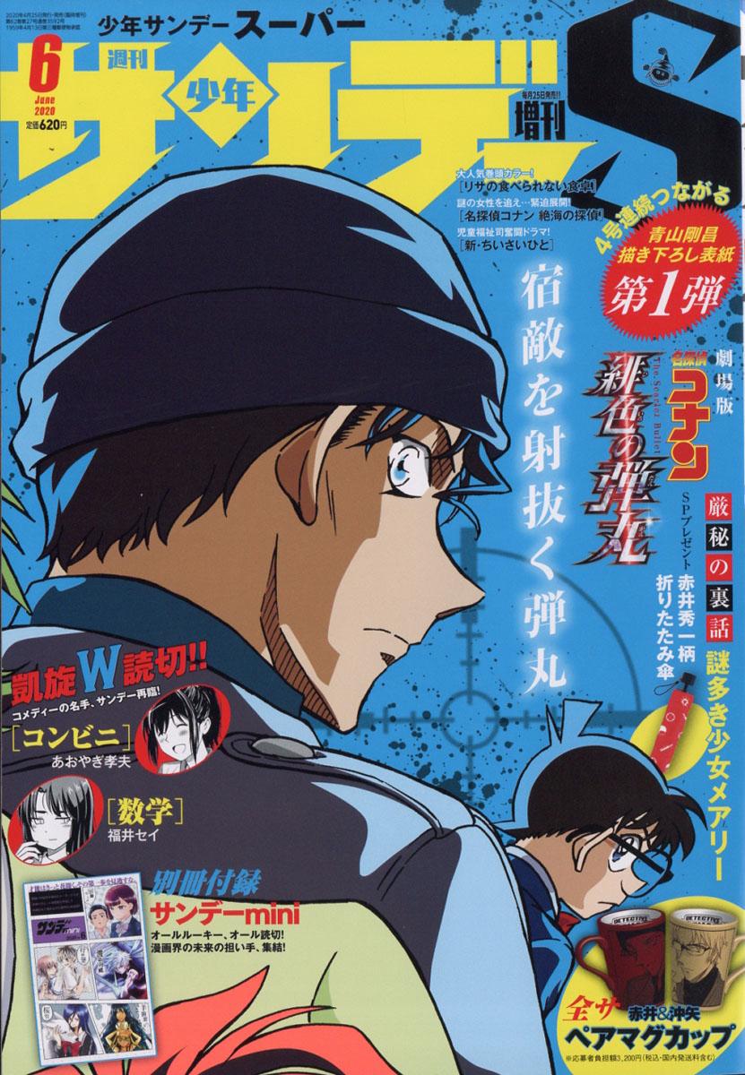 """Les couvertures """"Détective Conan"""" et """"Magic Kaito"""" du Weekly Shōnen Sunday et du Shōnen Sunday Super Cover10"""