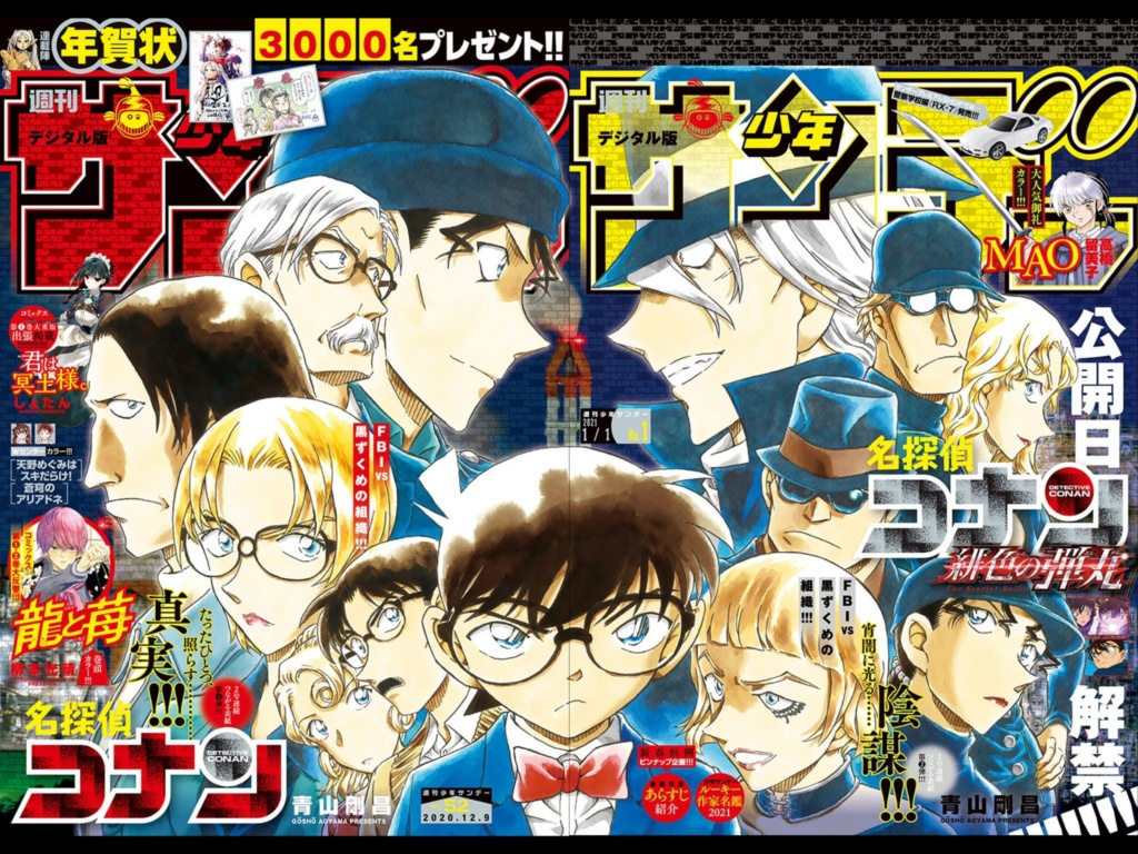 """Les couvertures """"Détective Conan"""" et """"Magic Kaito"""" du Weekly Shōnen Sunday et du Shōnen Sunday Super Image010"""