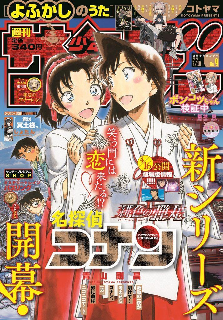 """Les couvertures """"Détective Conan"""" et """"Magic Kaito"""" du Weekly Shōnen Sunday et du Shōnen Sunday Super Rv2hxr10"""