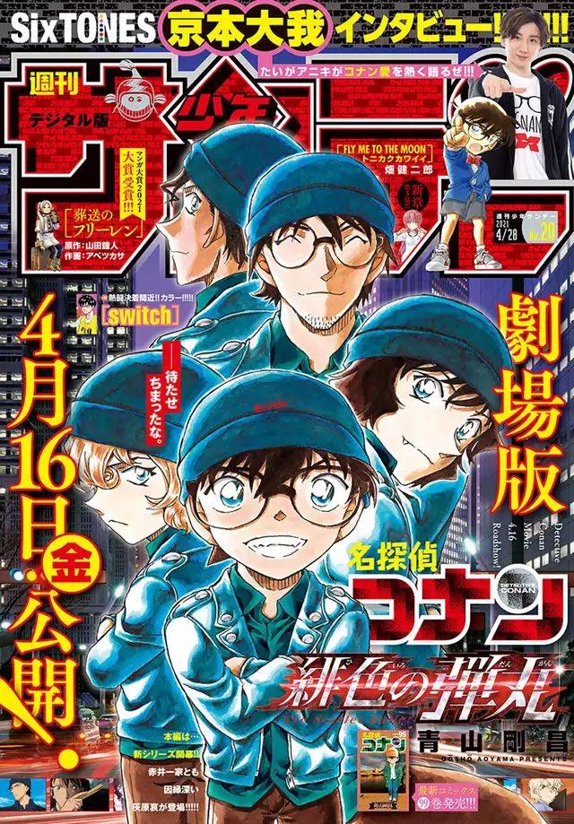 """Les couvertures """"Détective Conan"""" et """"Magic Kaito"""" du Weekly Shōnen Sunday et du Shōnen Sunday Super Spoile10"""