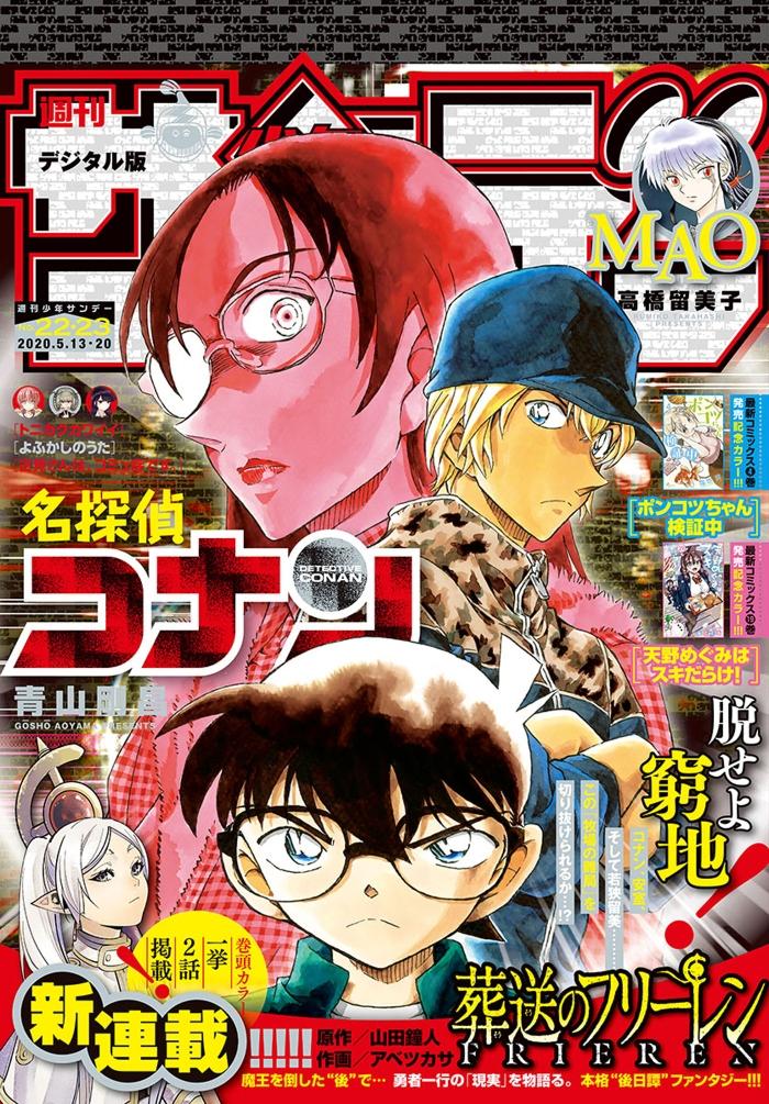 """Les couvertures """"Détective Conan"""" et """"Magic Kaito"""" du Weekly Shōnen Sunday et du Shōnen Sunday Super Wbieiq10"""