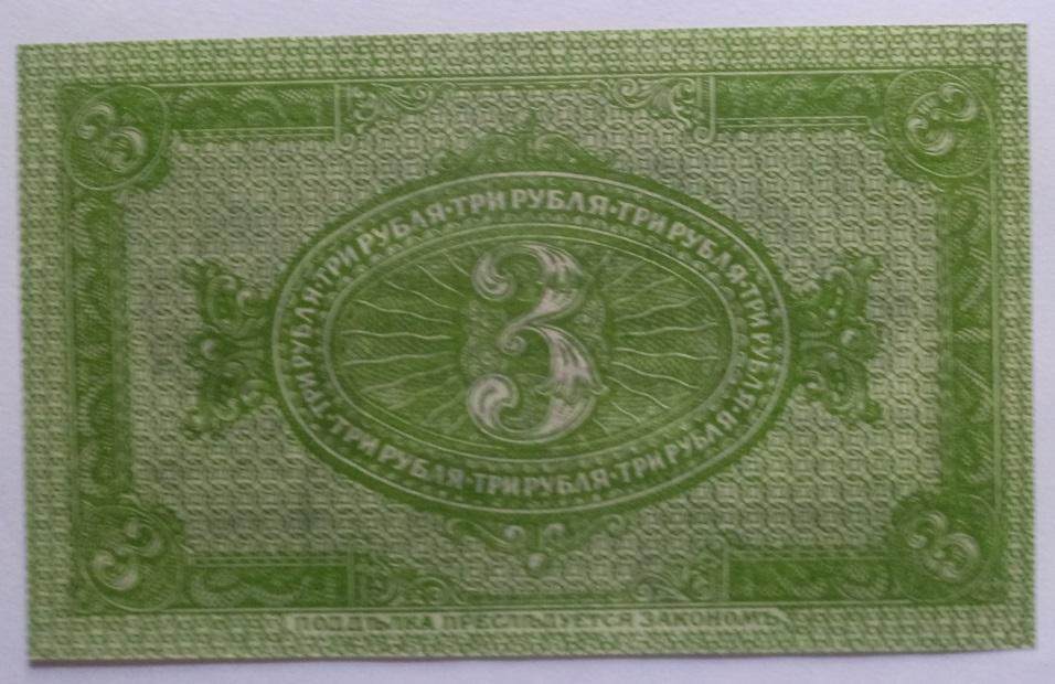 3 Rublos 1919 20210913