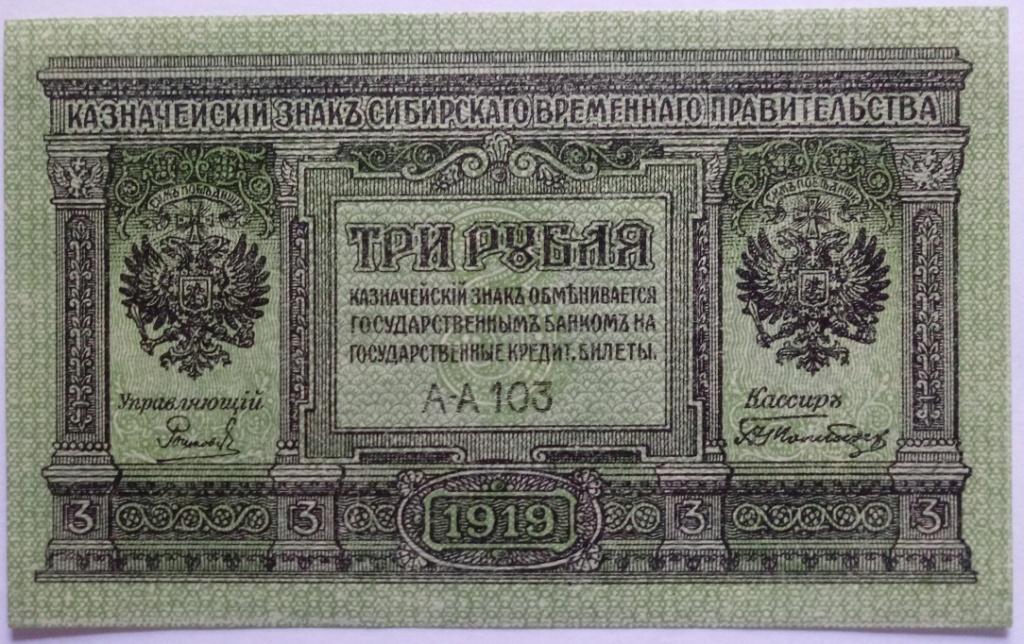 3 Rublos 1919 20210914