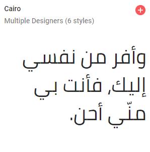 خط كايرو cairo الأنيق.. من جوجل Cairo10