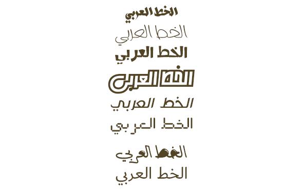 مجموعة رائعة من أفضل الخطوط العربية الحديقة Fonts10