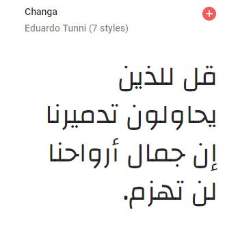 خط changa من جوجل.. من أجمل الخطوط العربية Screen99