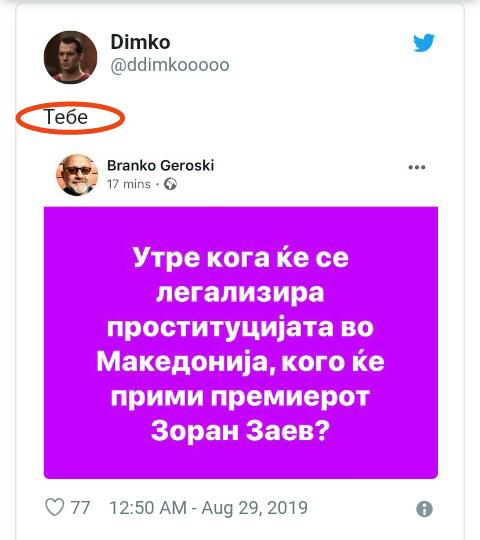 Фрфљо лажгото 2019_010