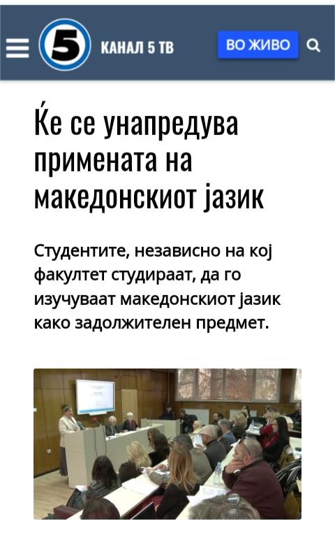 Браво за СДСМ, така се сака Македонија - Page 5 Img_2043