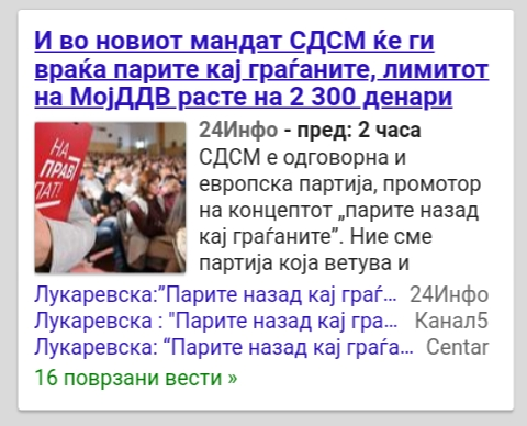 Браво за СДСМ, така се сака Македонија - Page 8 Img_2125