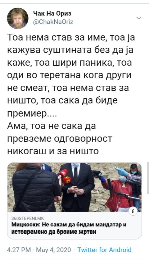 ПОЛИТИЧКИ ТВИТОВИ - Page 36 Img_2192