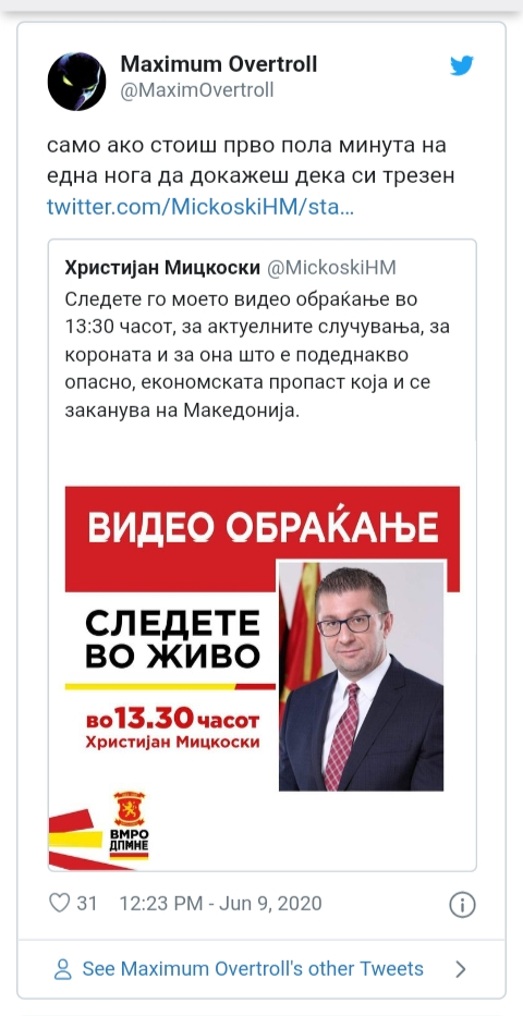 ПОЛИТИЧКИ ТВИТОВИ - Page 36 Img_2221