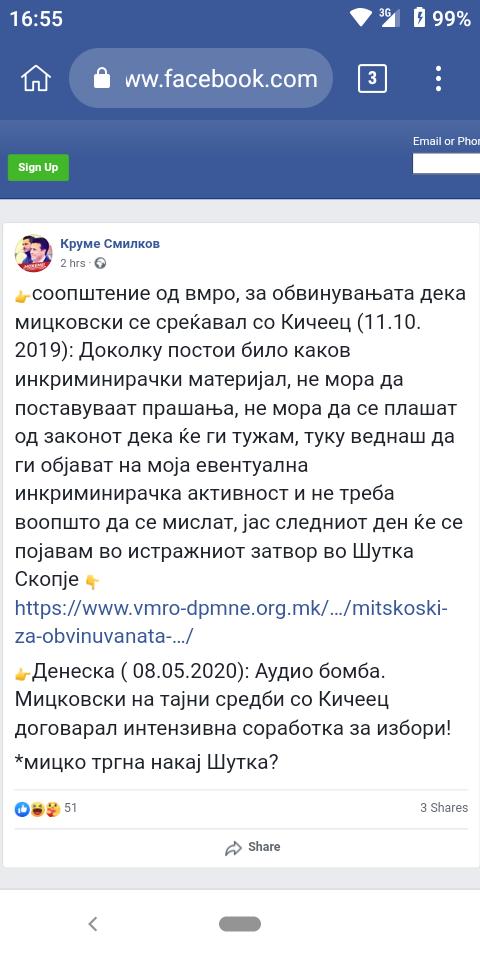 Афера Поткуп Screen14