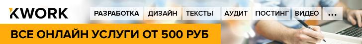 Kwork.ru 0310