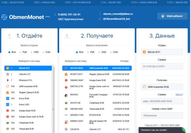 ObmenMonet - КУПИТЬ/ПРОДАТЬ BTC, ETH, QIWI, БАНКИ.  2018-152
