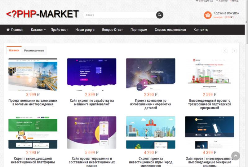 PHP MARKET - интернет-магазин готовых скриптов PHP MARKET 2018-179