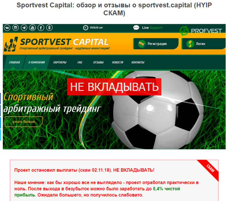 Sportvest Capital:  (HYIP НЕплатит) 2018-181