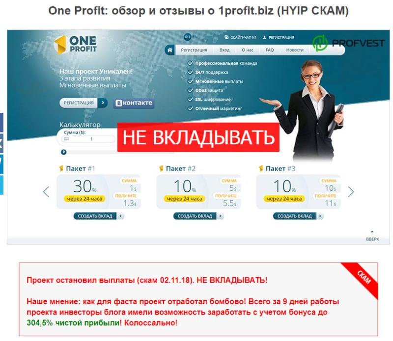 One Profit: обзор и отзывы о 1profit.biz (HYIP СКАМ) 2018-184