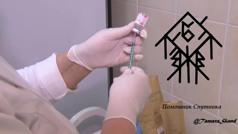 """""""Тем кто делает вакцину Спутник V"""" (""""Помощник Спутника"""") автор Margoly I_eaa_10"""