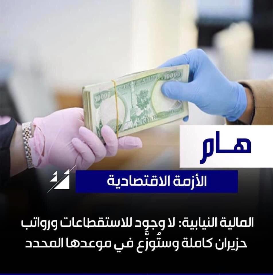 المالية النيابية:لا وجود للاستقطاعات و رواتب حزيران كاملة و ستوزع في موعدها المحدد Img_2011