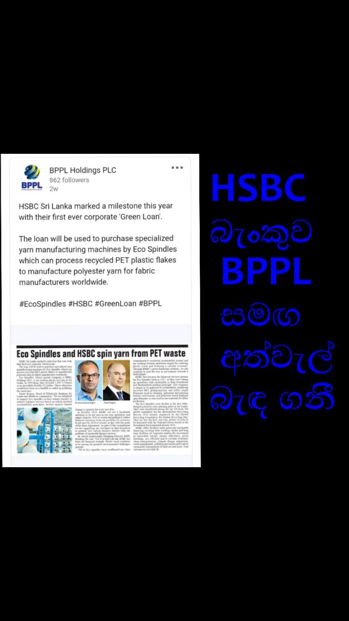 B P P L HOLDINGS PLC (BPPL.N0000) - Page 12 Screen10