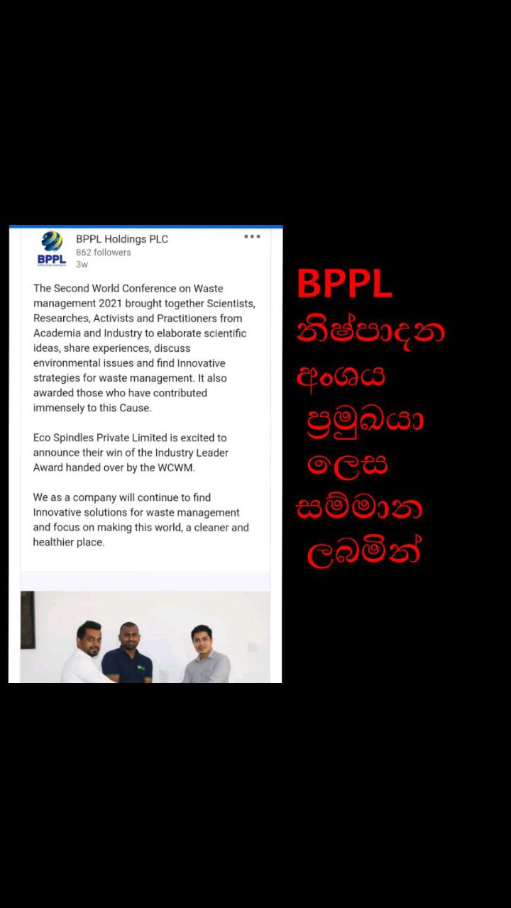 B P P L HOLDINGS PLC (BPPL.N0000) - Page 12 Screen11