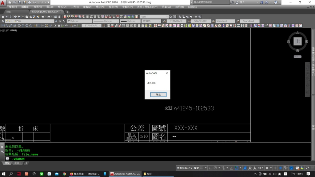 [問題]功能變數檔案名稱 Ou13