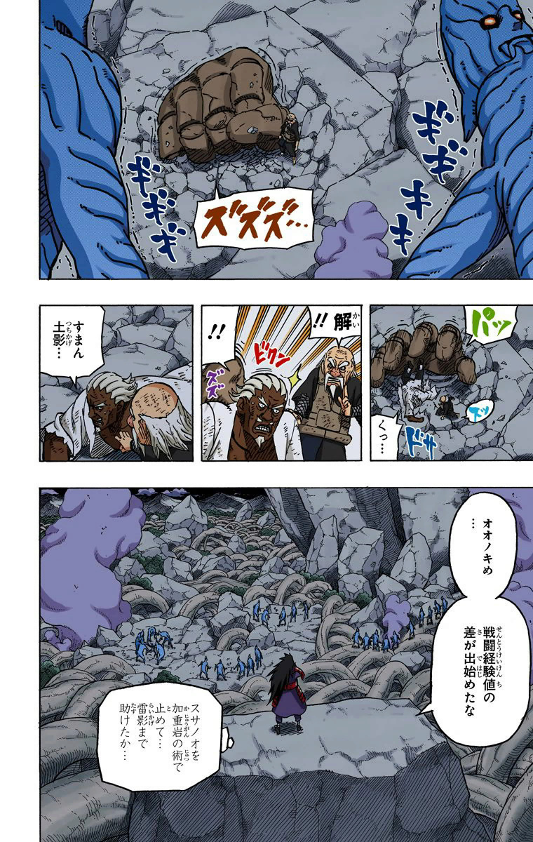 Kabuto SM vs itachi vivo. [Oficial] - Página 2 01510