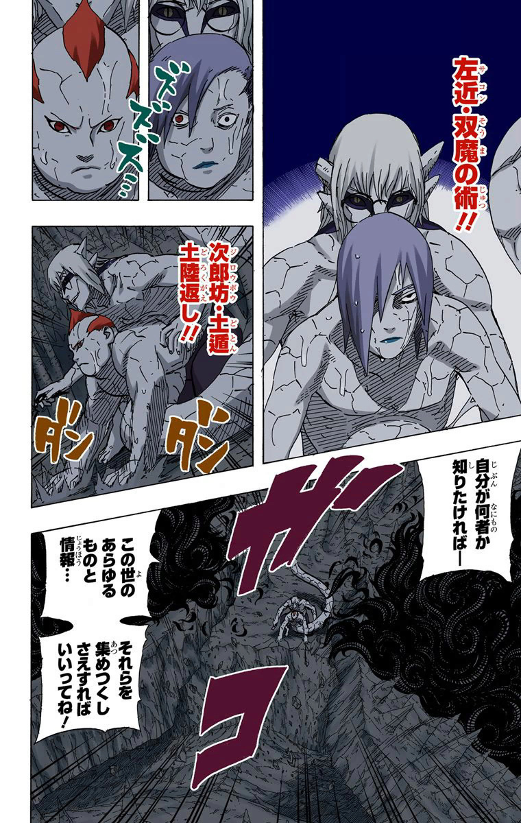 Kabuto SM vs itachi vivo. [Oficial] - Página 2 17310