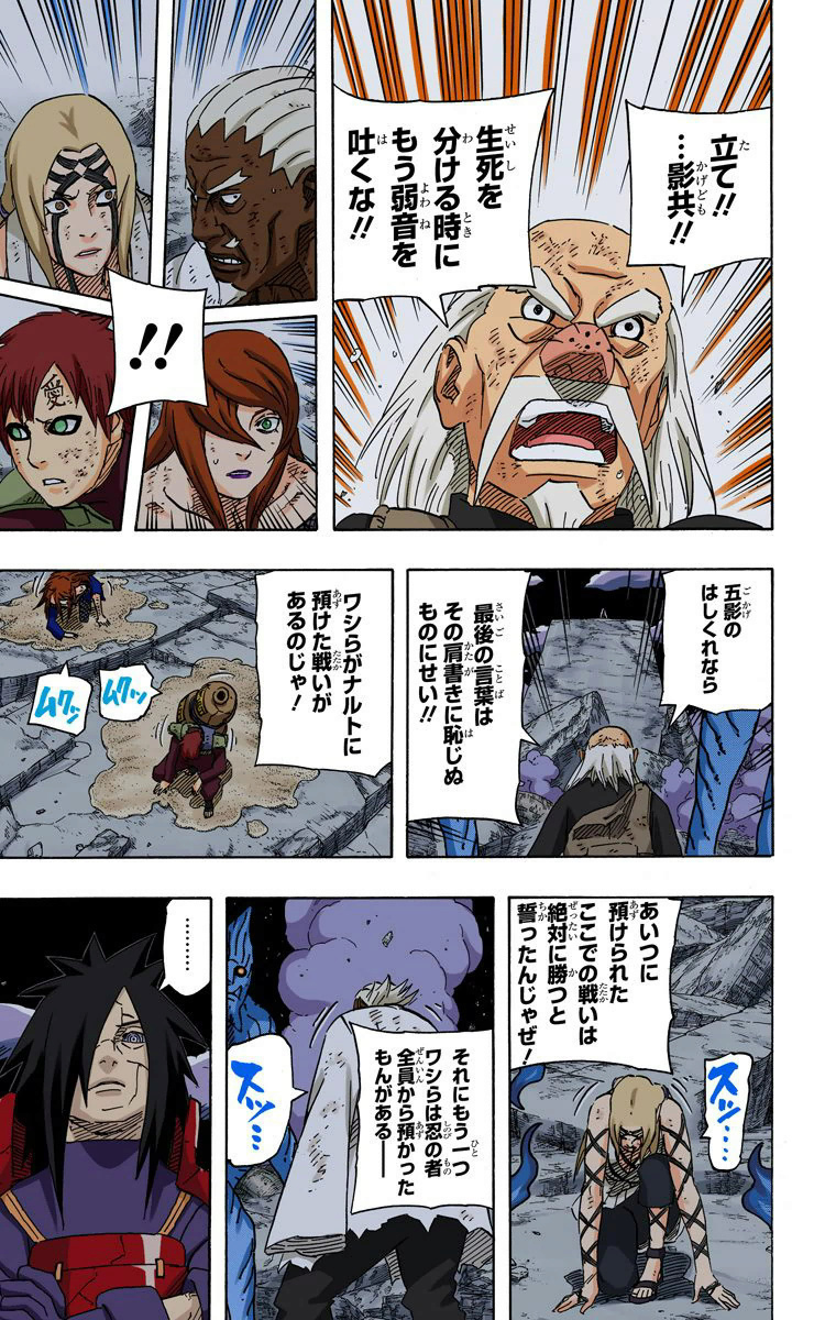 Tsunade e Shizune vs Hidan e Kakuzu - Página 3 01610