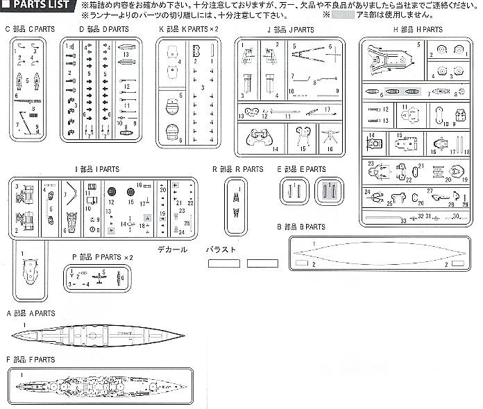 IJN Kongo 1/700 Fujimi (nouveau moule) + pont en bois 10077514