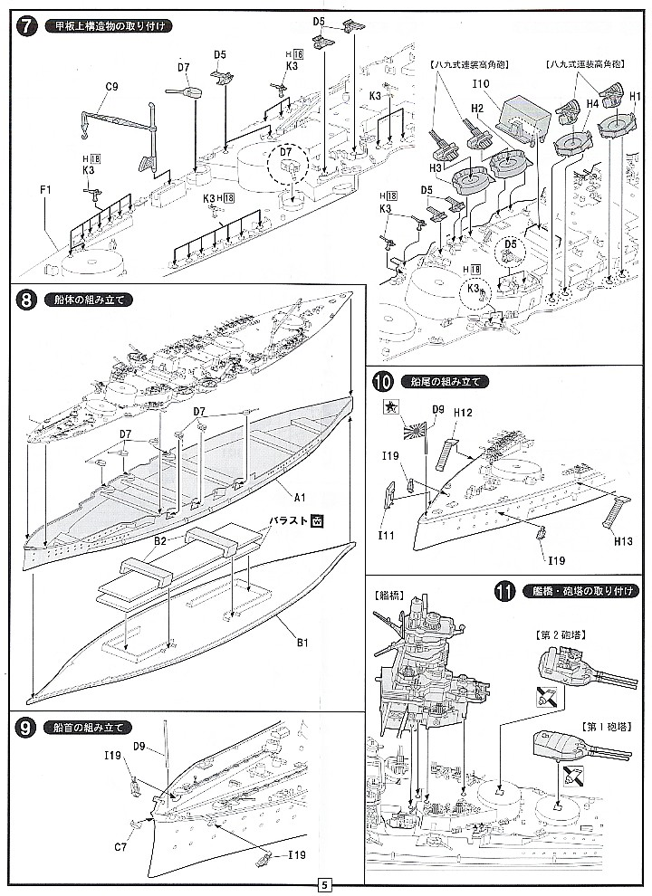 IJN Kongo 1/700 Fujimi (nouveau moule) + pont en bois 10077517