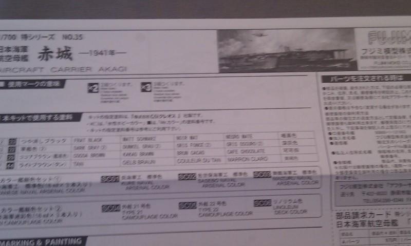 IJN AKAGI 1/700 Fujimi (nouveau moule) Plan110