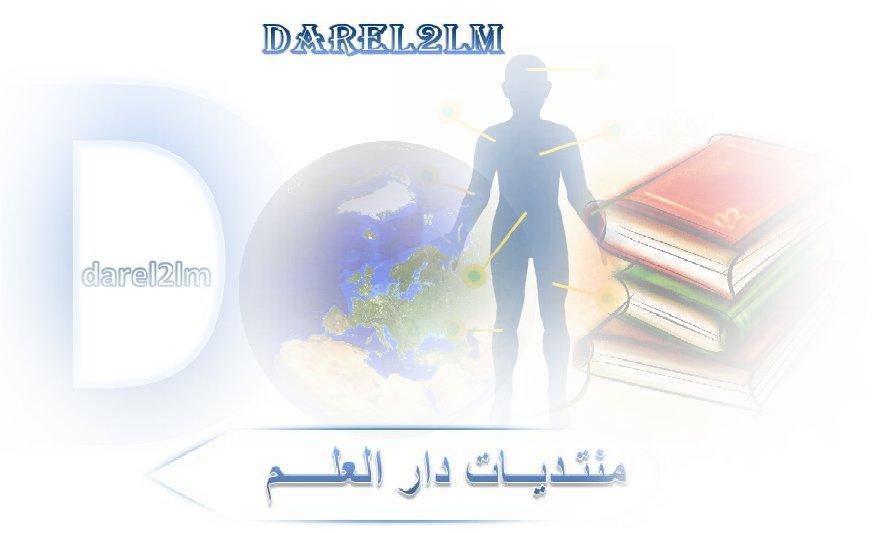 {دار الــــعـــلم}