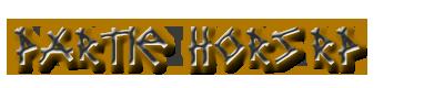 Thormin Yorer [Inventeur et Éleveur de cochons] Partie11
