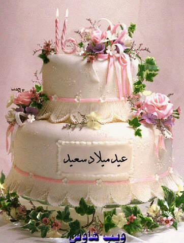 عيد ميلاد سعيد محمد الكردي