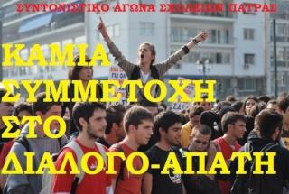 Οι μαθητές της Πάτρας: Καμία συμμετοχή στο διάλογο - απάτη 61120010