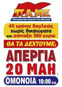 ΠΑΝΕΛΛΑΔΙΚΗ ΑΠΕΡΓΙΑ ΣΤΙΣ 20 ΜΑΗ Apergi10