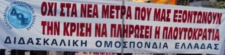Σε νέα 48ωρη απεργία η ΑΔΕΔΥ για το ασφαλιστικό (Τετάρτη και Πέμπτη) Dsc00410