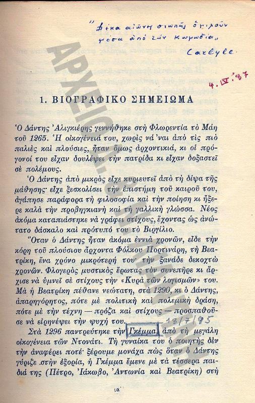 Είναι φιλόσοφος ή ποιητής ο Λιαντίνης; - Σελίδα 2 Gemma11