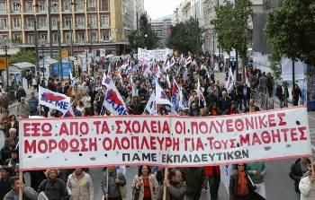 ΠΑΜΕ ΕΚΠΑΙΔΕΥΤΙΚΩΝ: Μεγάλη σύσκεψη στην Αθήνα την Τετάρτη Getima16