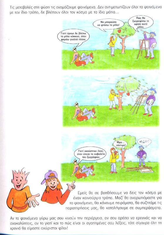 Είναι φιλόσοφος ή ποιητής ο Λιαντίνης; - Σελίδα 3 Iiii110