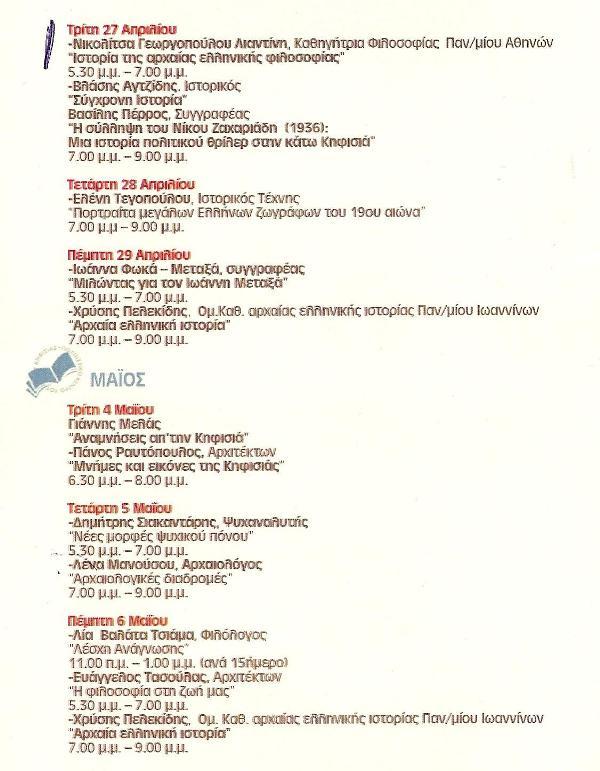ΕΛΕΥΘΕΡΟ ΠΑΝΕΠΙΣΤΗΜΙΟ ΚΗΦΙΣΙΑΣ - ΠΡΟΓΡΑΜΜΑ ΔΙΑΛΕΞΕΩΝ Iiiii112